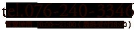tel.076-240-3346営業時間  10:00~21:00( 最終受付18:00 )