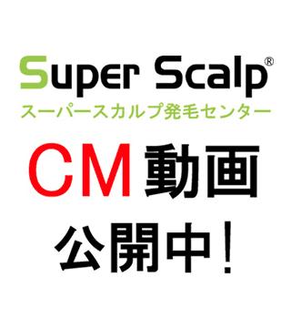 Super Scalp CM動画公開中