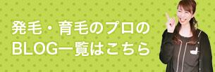 スーパースカルプ御経塚店のアメーバブログ