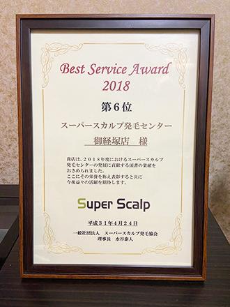 スーパースカルプ発毛協会より2018年度の業績を認められ、全国6位入賞しました。
