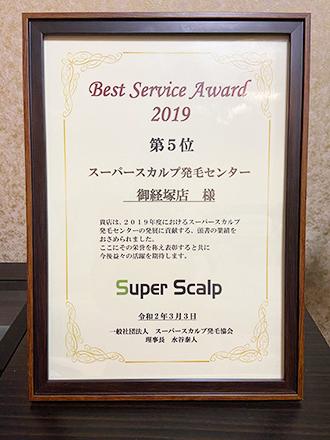 スーパースカルプ発毛協会より2019年度の業績を認められ、全国5位入賞しました。